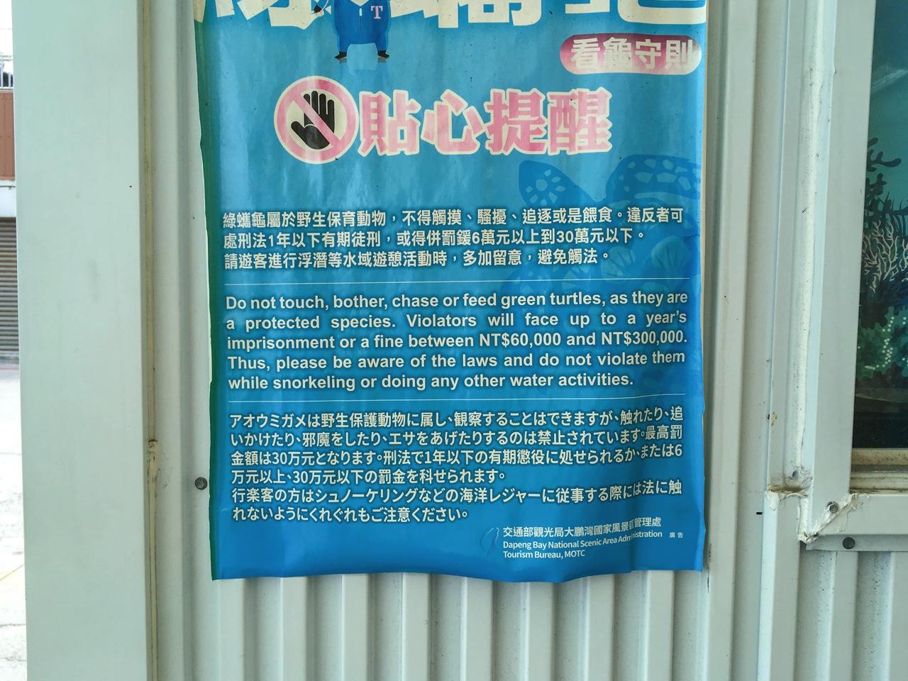 海亀に関する注意書き