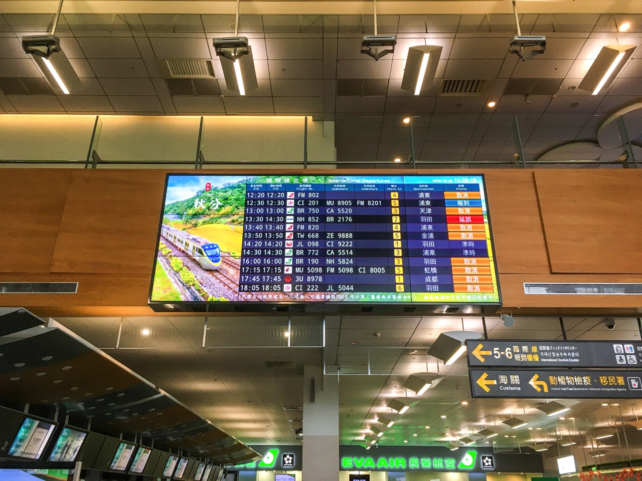 台北松山空港国際線のフライト情報
