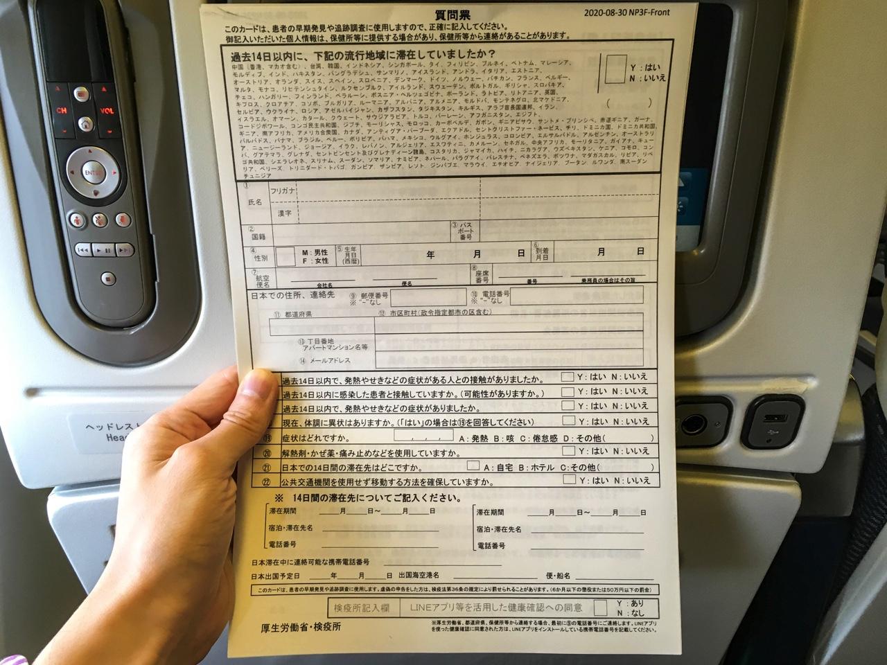 日本入国のための質問票