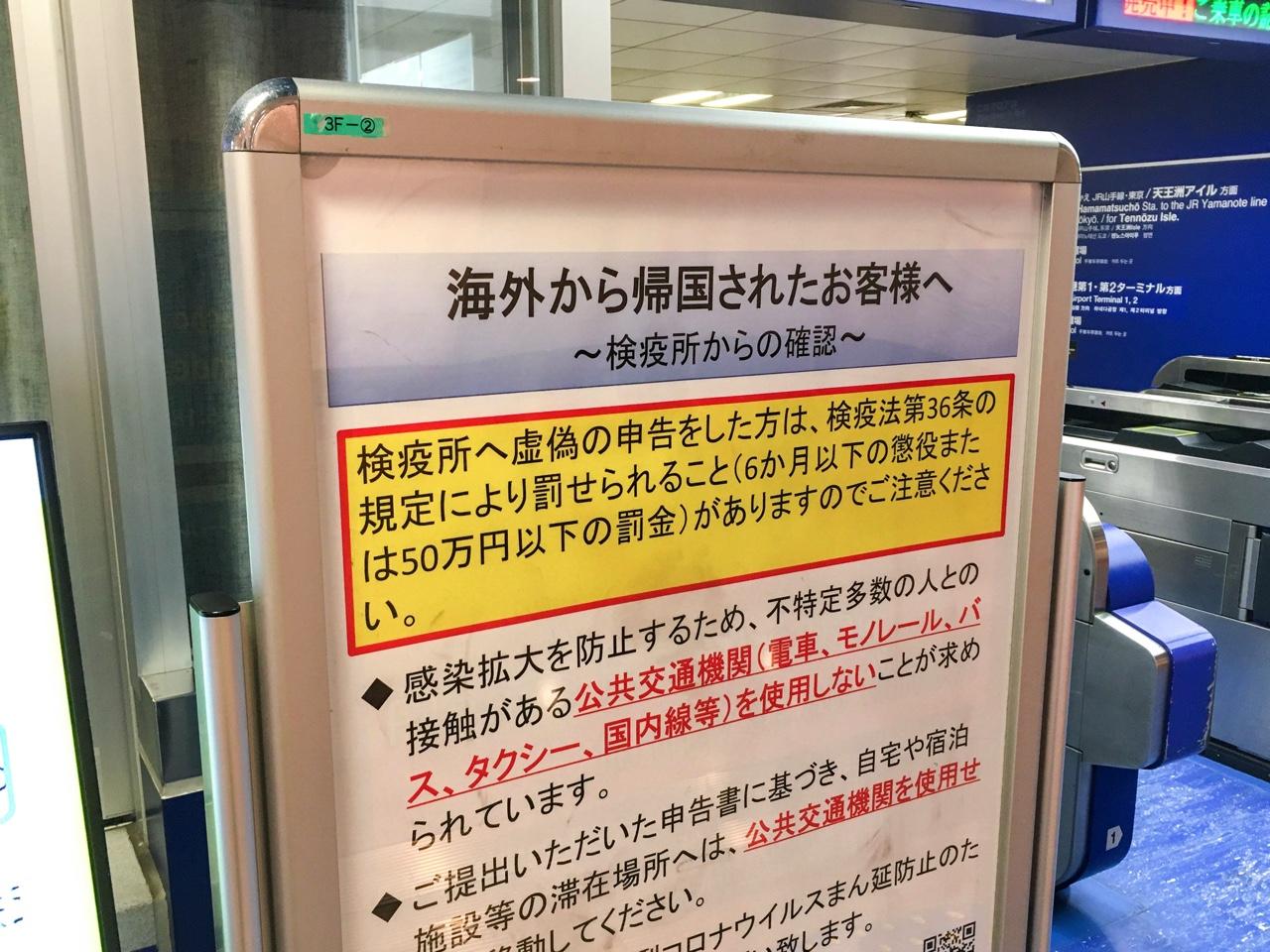 日本の検疫所からのお知らせ