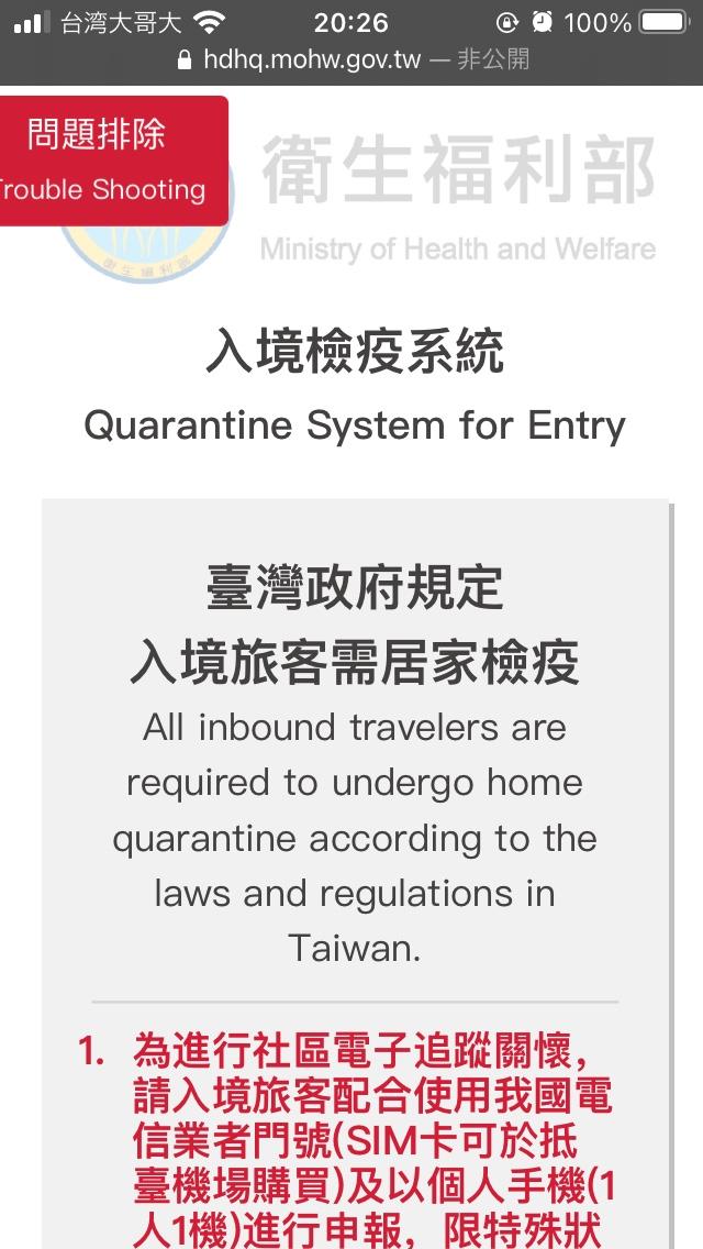 台湾の入境検疫システム(入境檢疫系統)