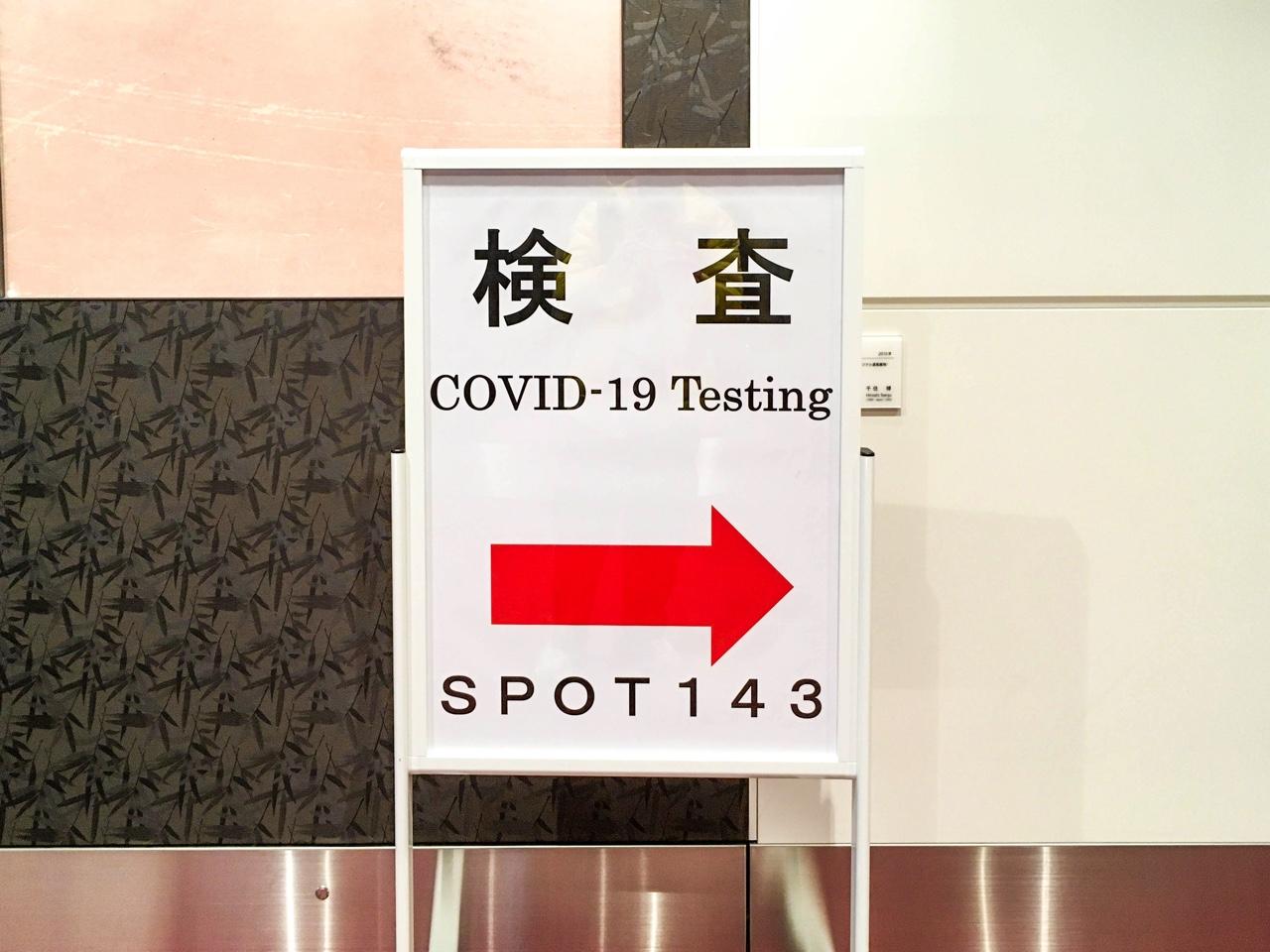 PCR検査場の案内