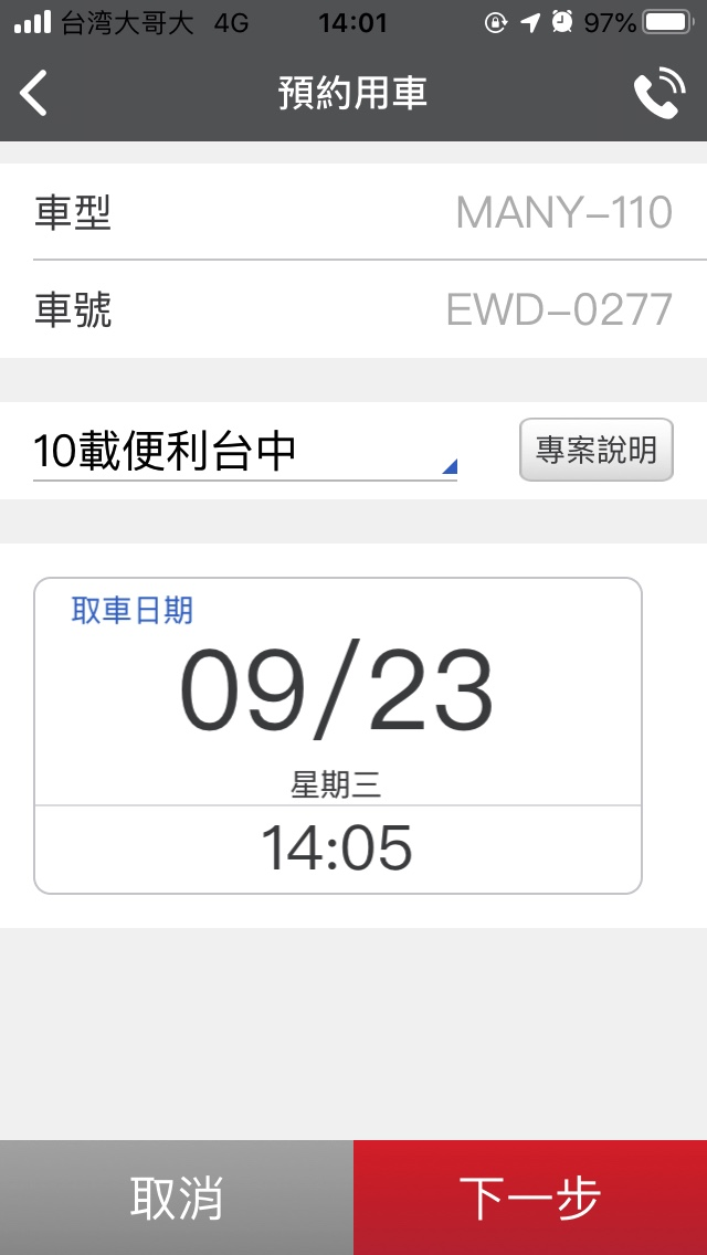 iRentアプリの操作画面03