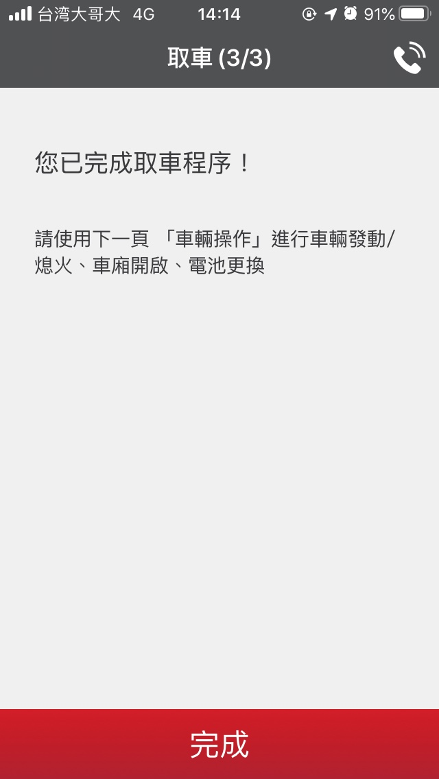 iRentアプリの操作画面09