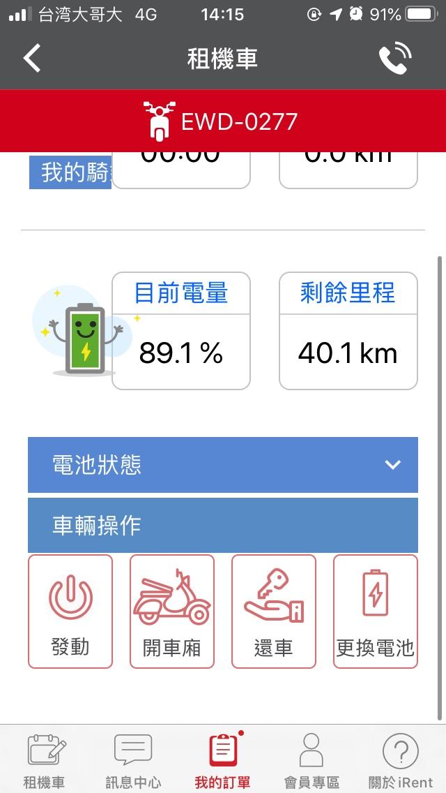 iRentアプリの操作画面10