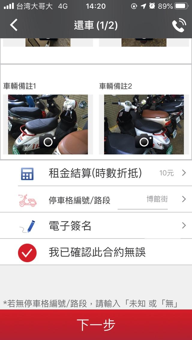 iRentアプリの操作画面13