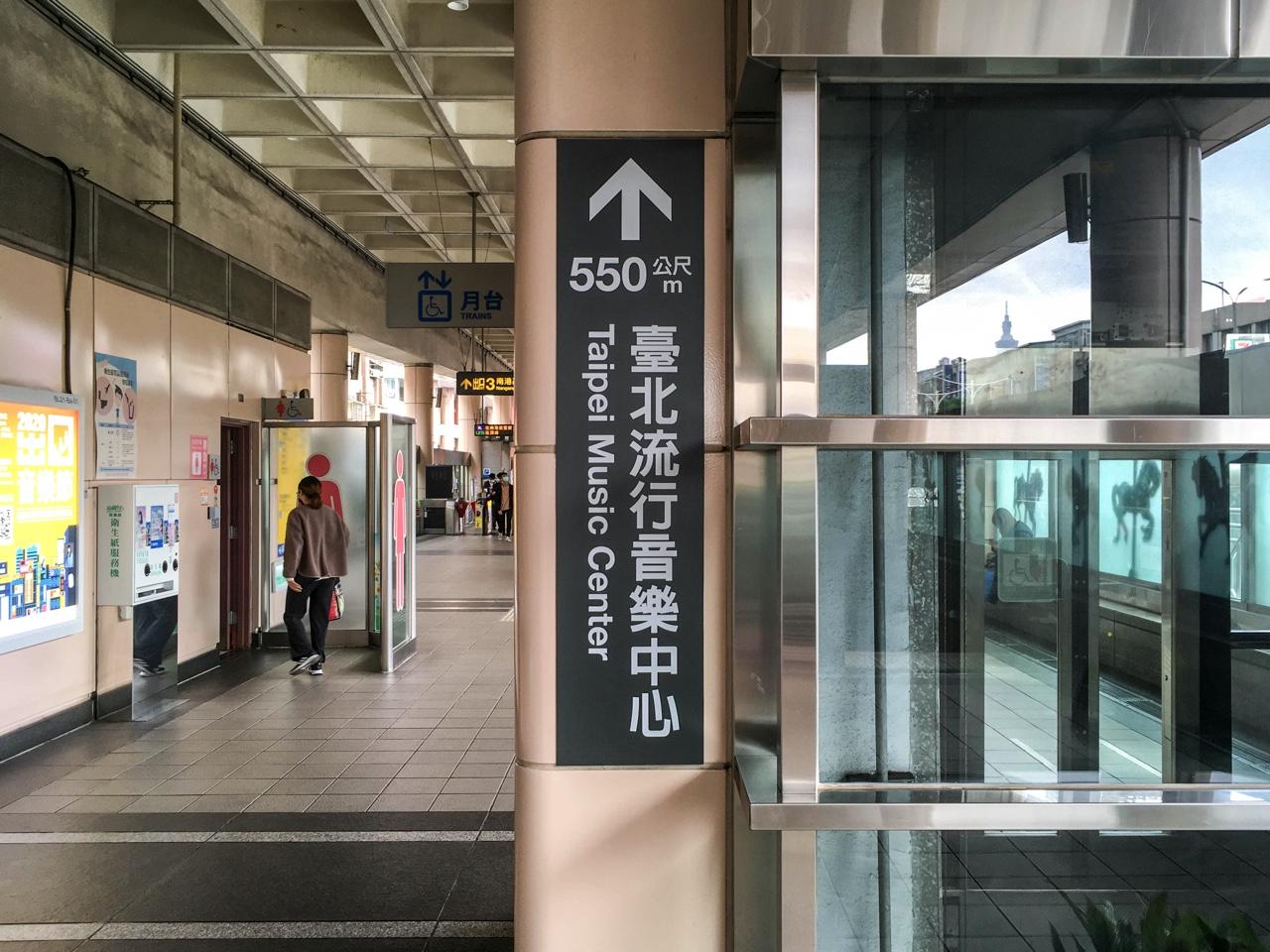台北MRT昆陽駅の案内
