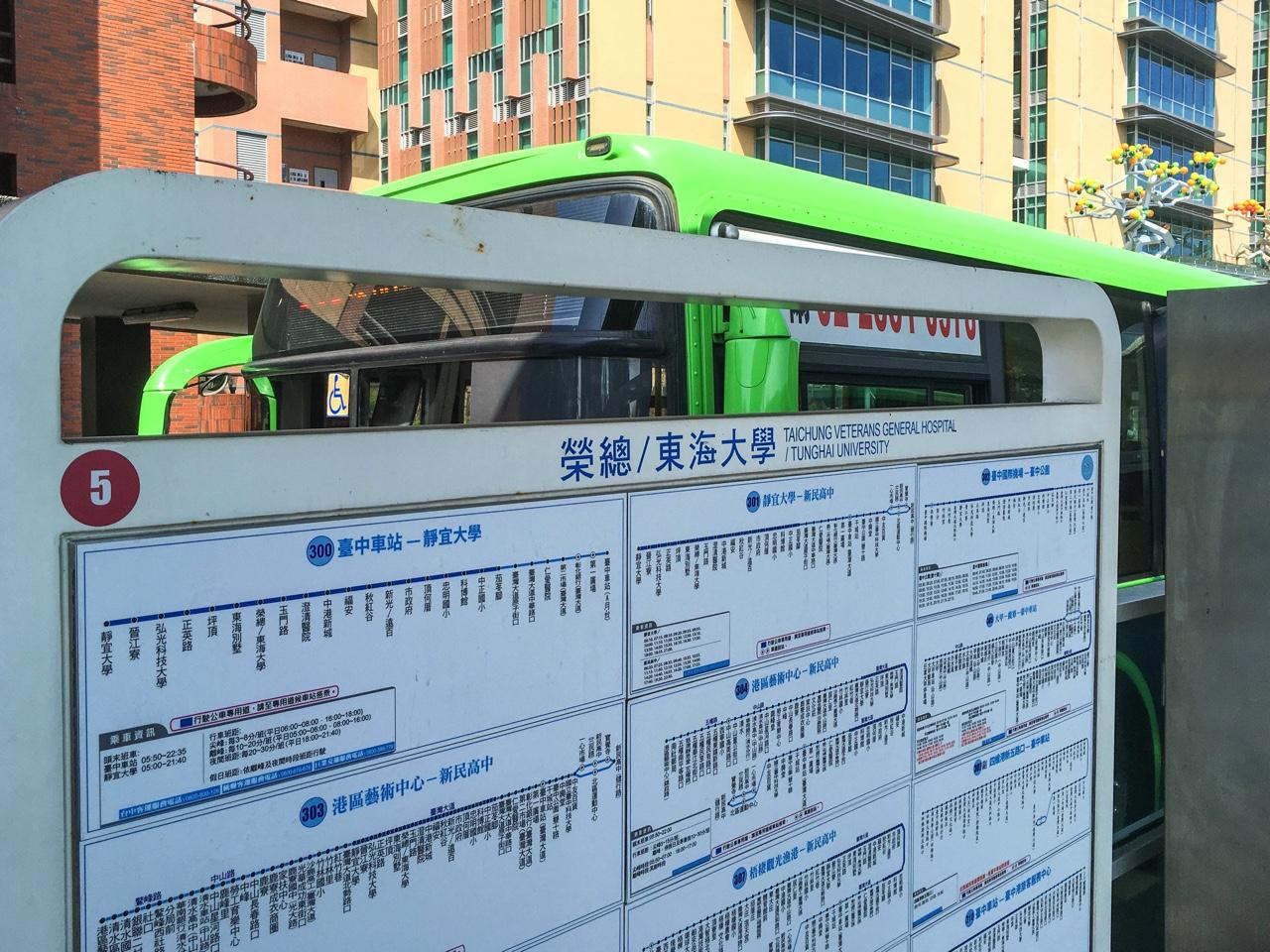 バス停榮總/東海大學