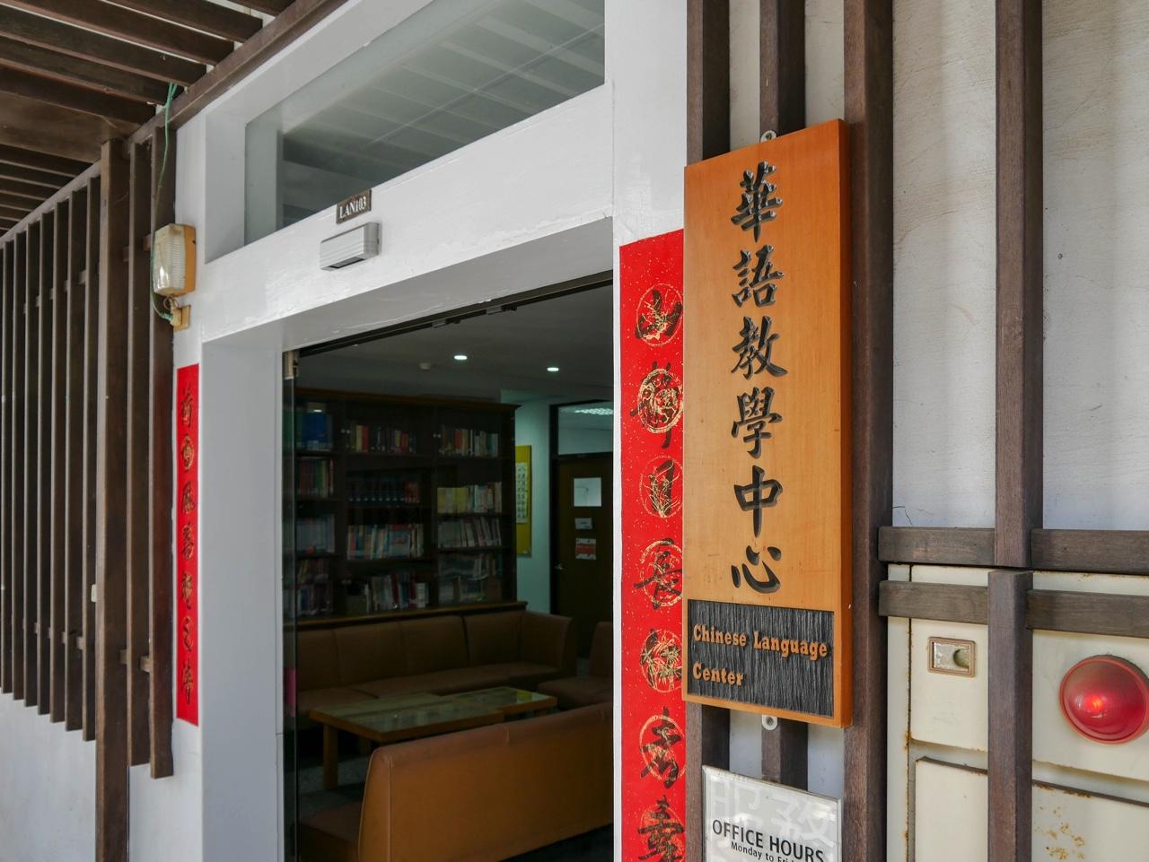 東海大學の華語教學中心