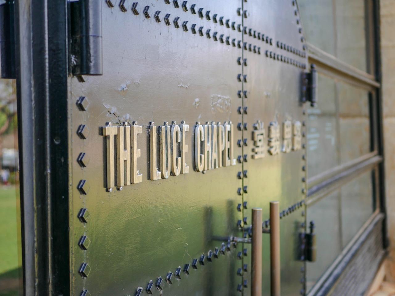 路思義教堂の扉