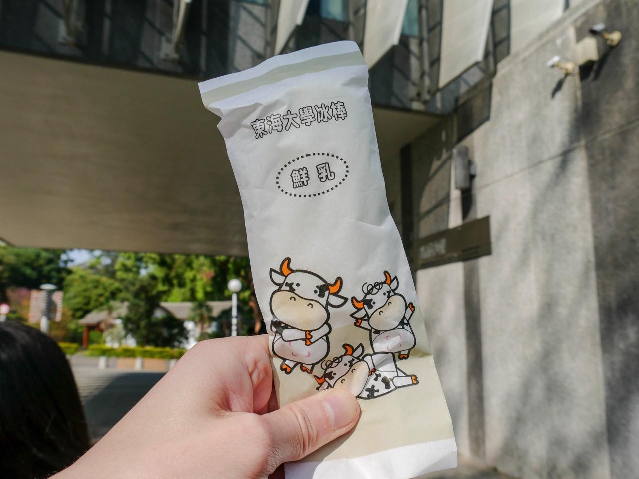 東海大學で売られているアイス