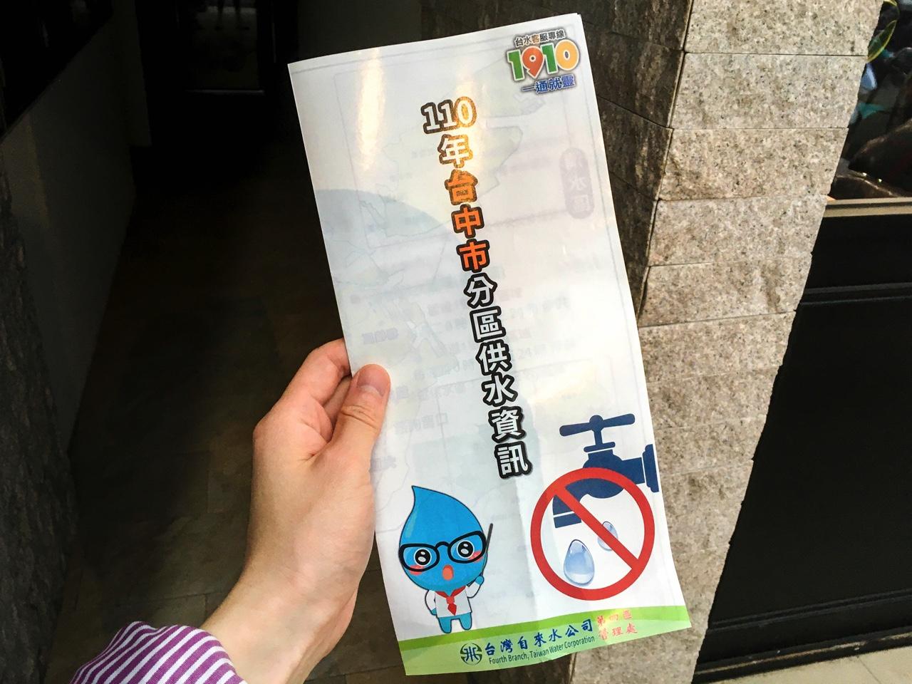 台灣自來水公司からのお知らせ