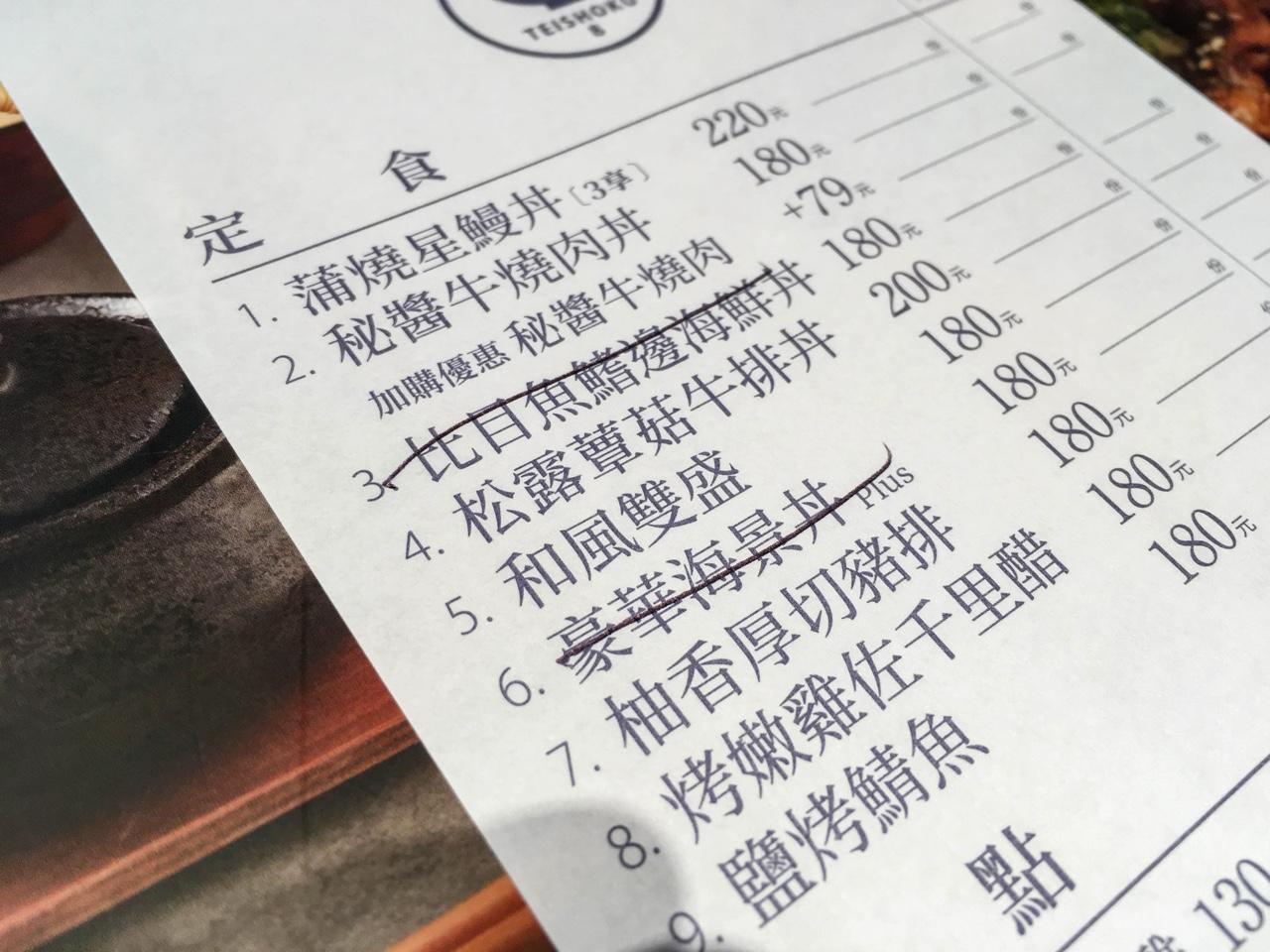 鮮魚類メニューが省かれたレストランのメニュー