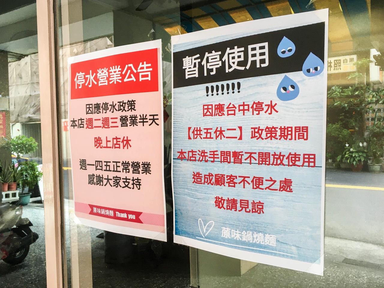飲食店の断水期間中の対応に関する貼り紙