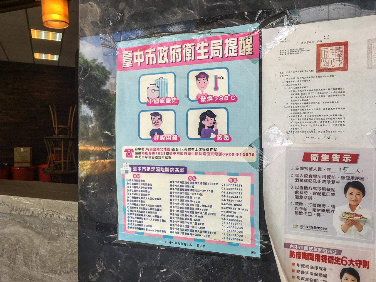 台湾の衛生局からのお知らせ