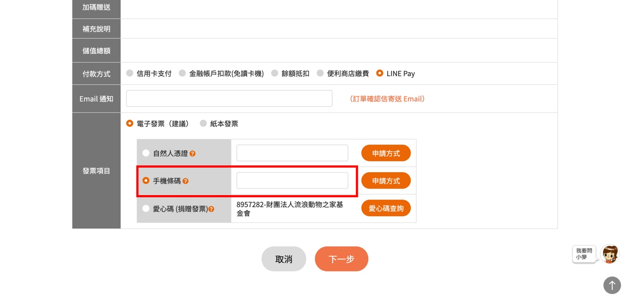 ECサイトにおける電子レシート用の番号の入力欄