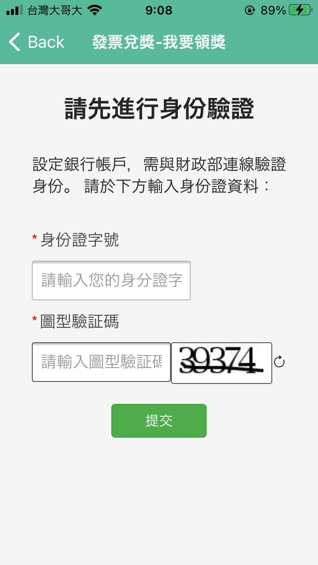 發票載具でレシート当選金を銀行口座へ自動振込にする設定画面02