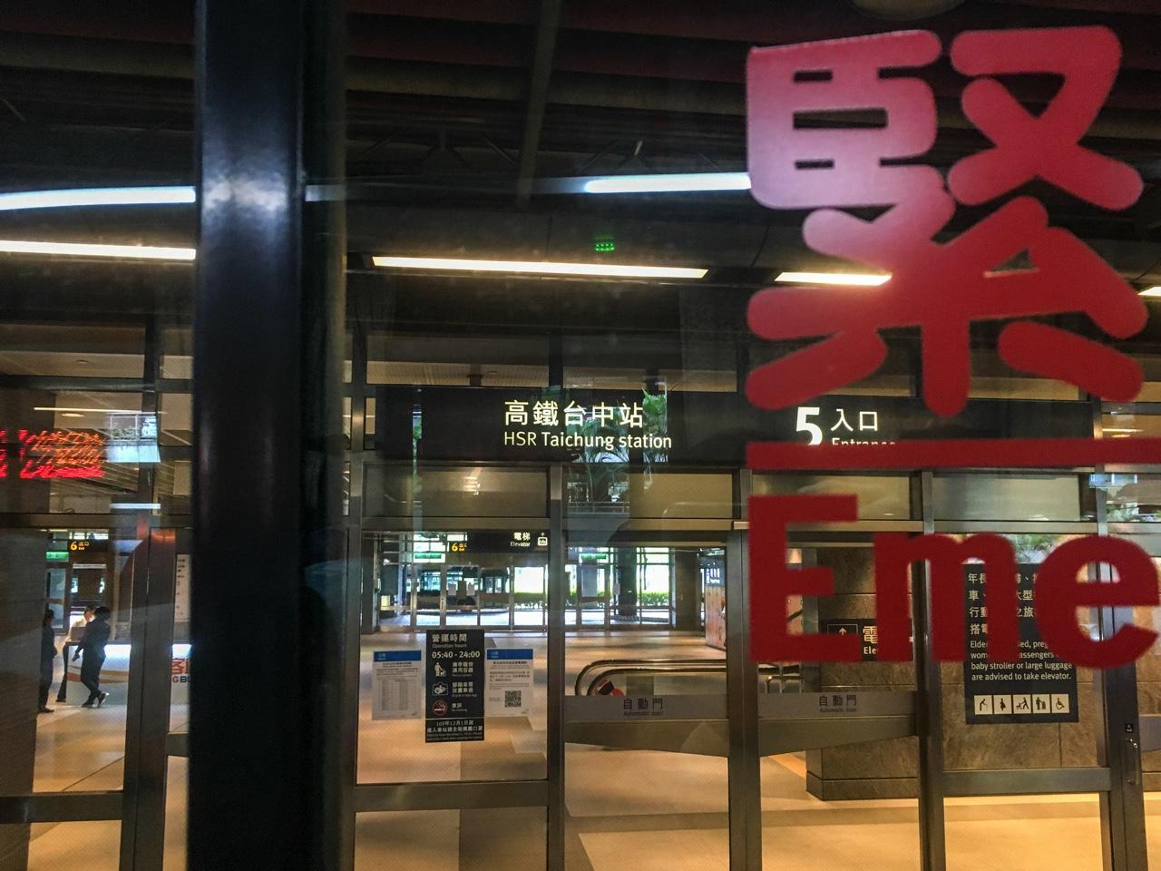 台中新幹線駅1階5番出口