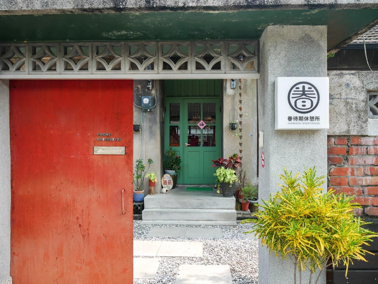 眷待期休憩所の入口
