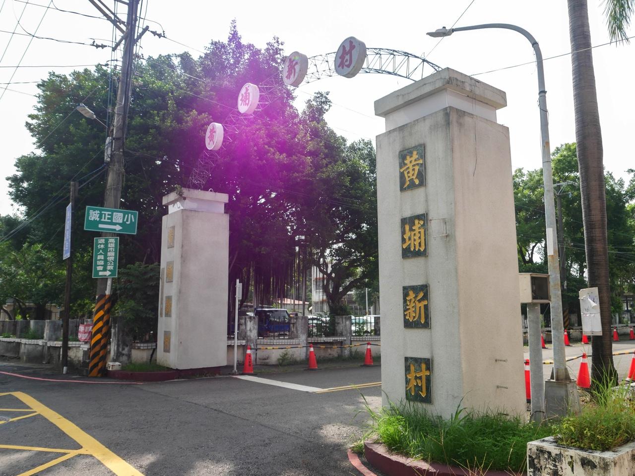 黃埔新村入口